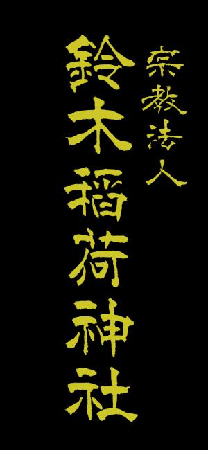 宗教法人鈴木稲荷神社