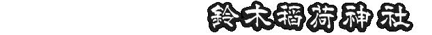 新潟県指令神社 鈴木稲荷神社